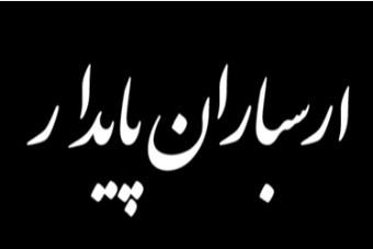 فیلم مستند ارسباران پایدار